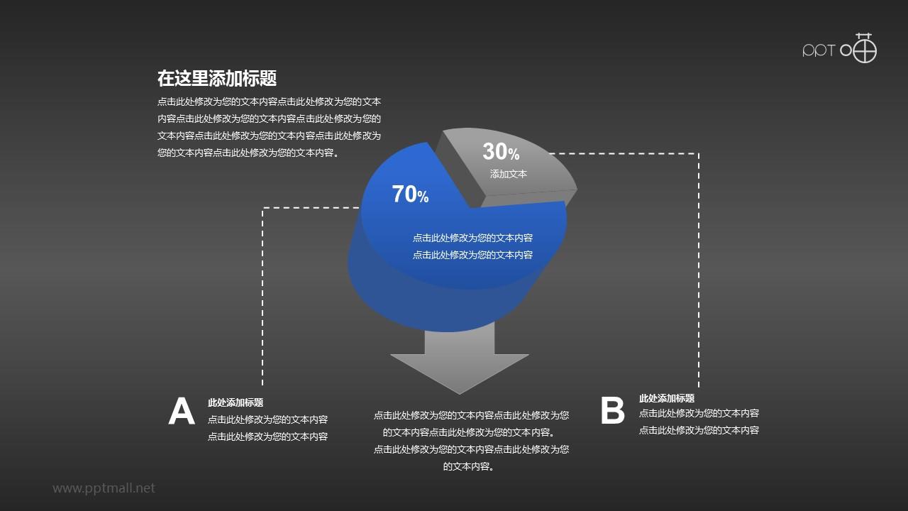2部分并列关系的饼状图PPT素材