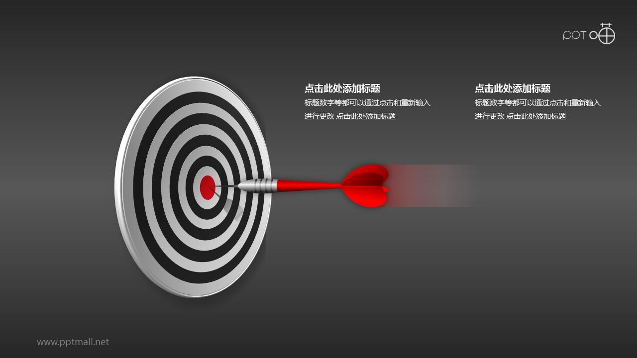 目标市场—正中靶心的红色飞镖素材