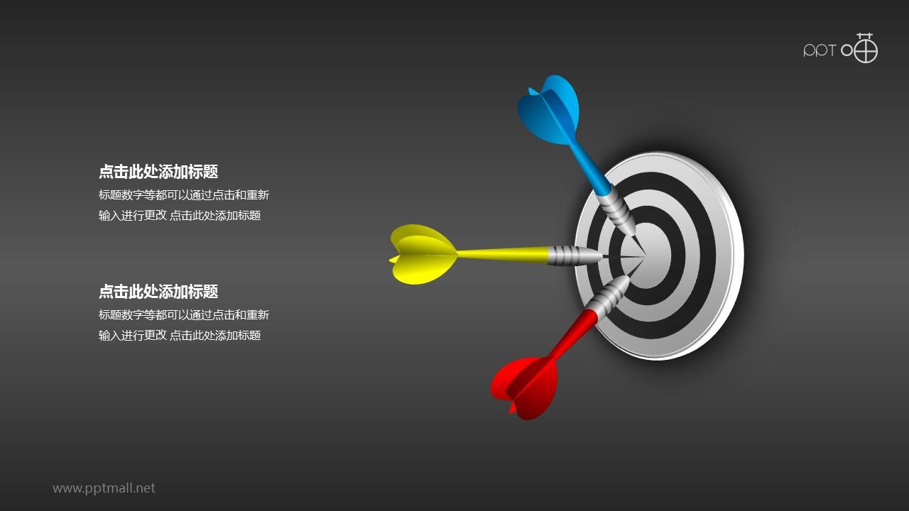 目标市场—飞镖和靶子PPT素材(一)