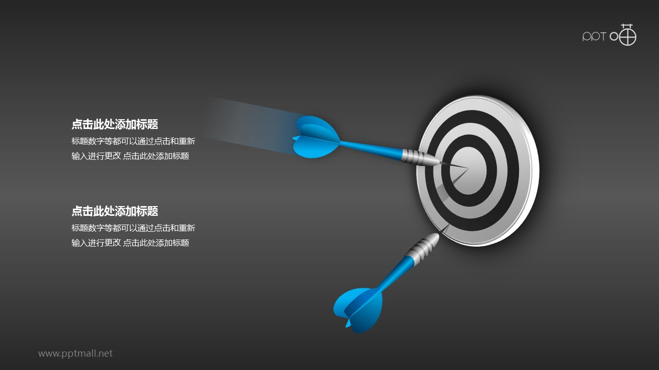 目标市场—飞镖和靶子PPT素材(二)