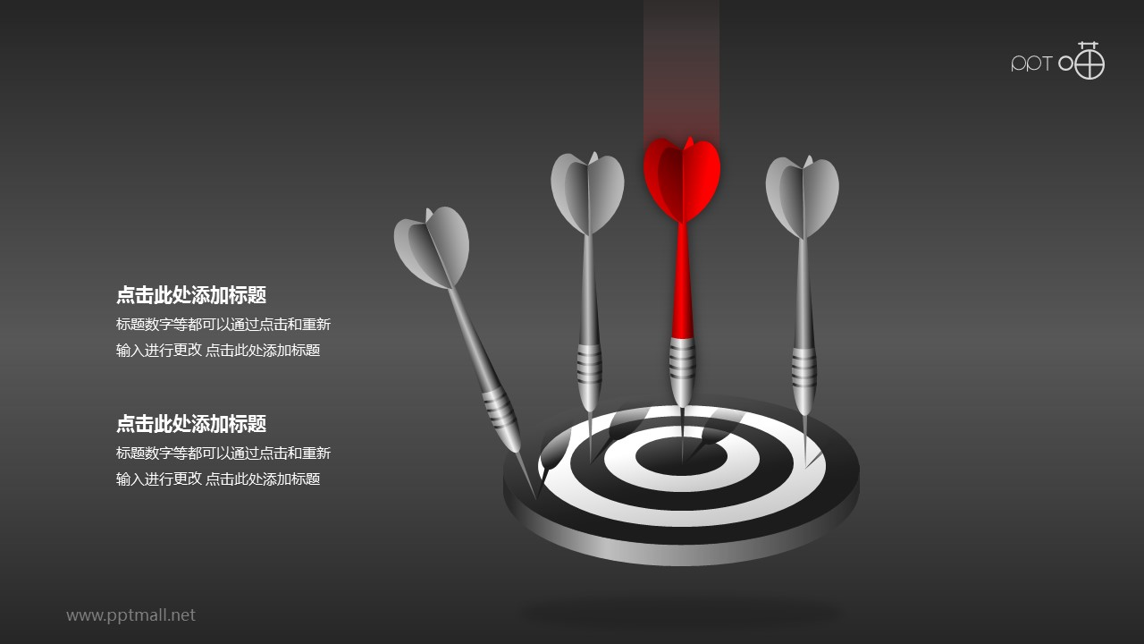 目标市场—飞镖和靶子PPT素材(五)