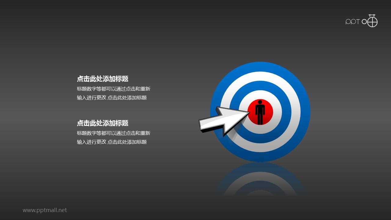 目标市场—目标定位的PPT素材