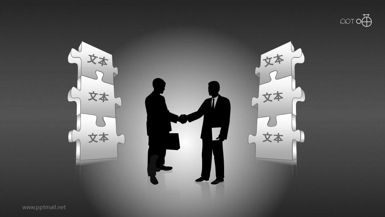 反映业务交流/合作的PPT素材