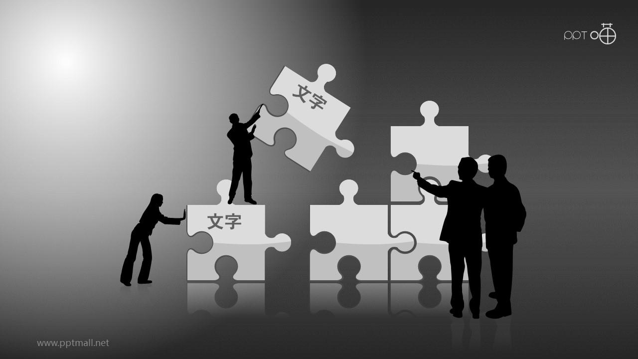 指导团队合作的PPT模板