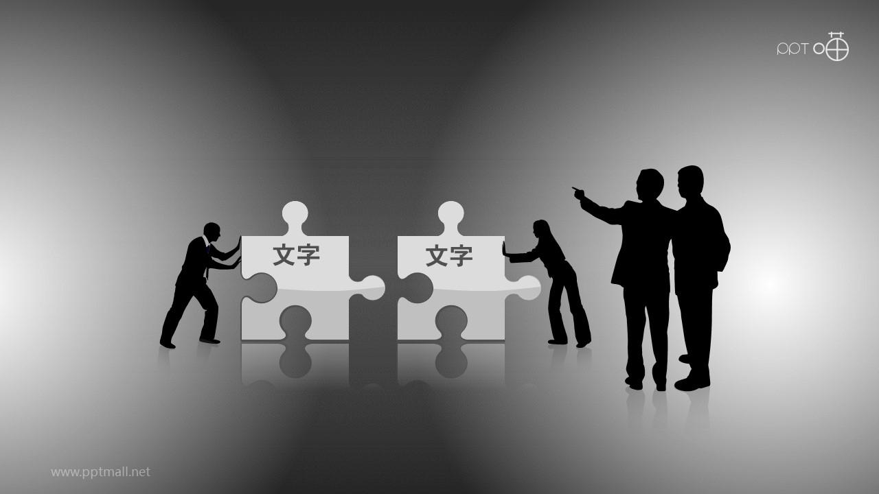 指导团队合作的PPT素材