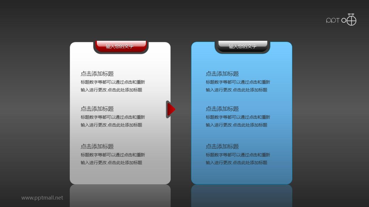 文本框(07)—简洁的2部分文本框PPT素材