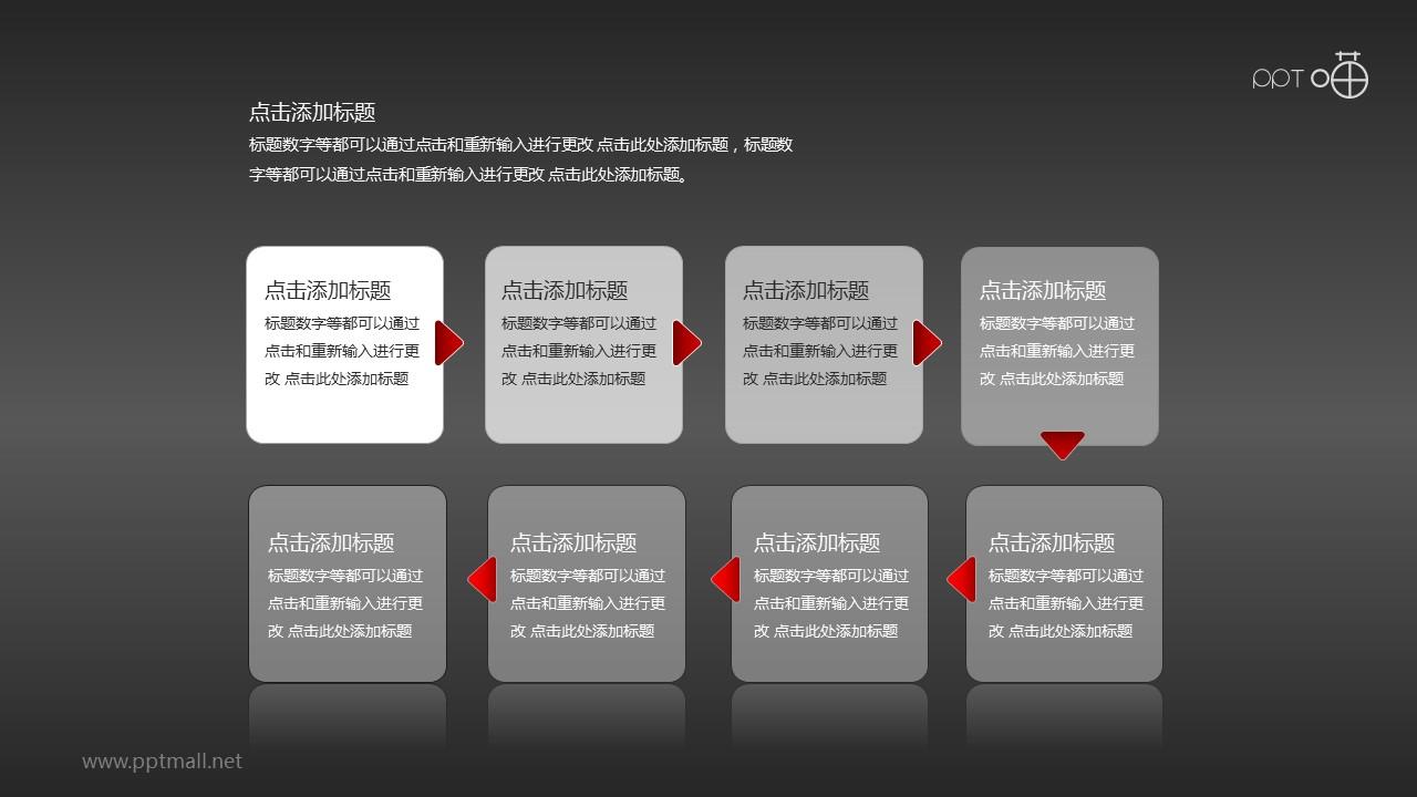 文本框(11)—递进关系的文本框流程图PPT素材
