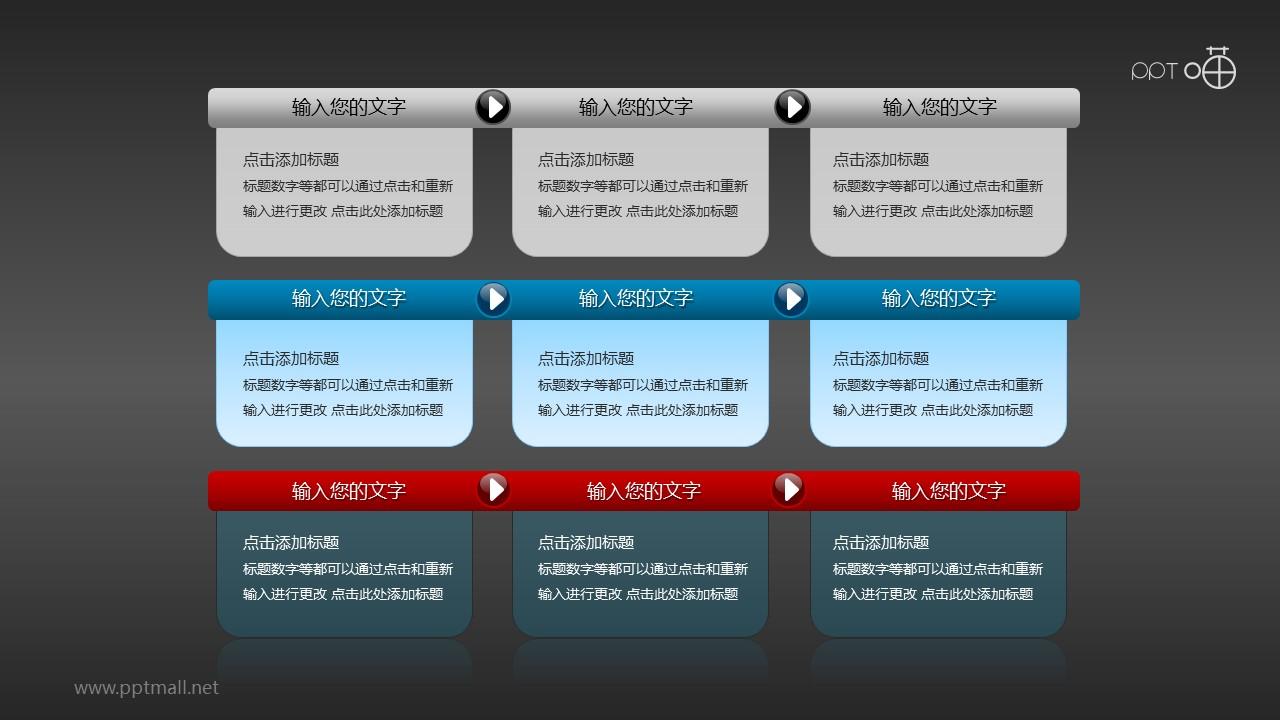 文本框(15)—3部分并列/递进的文本框PPT素材
