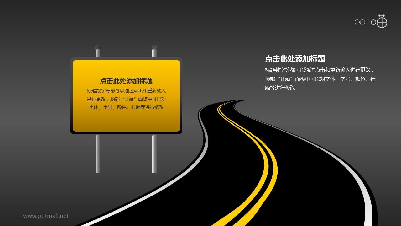 驾考/交通运输PPT素材(01)—路牌和道路PPT素材