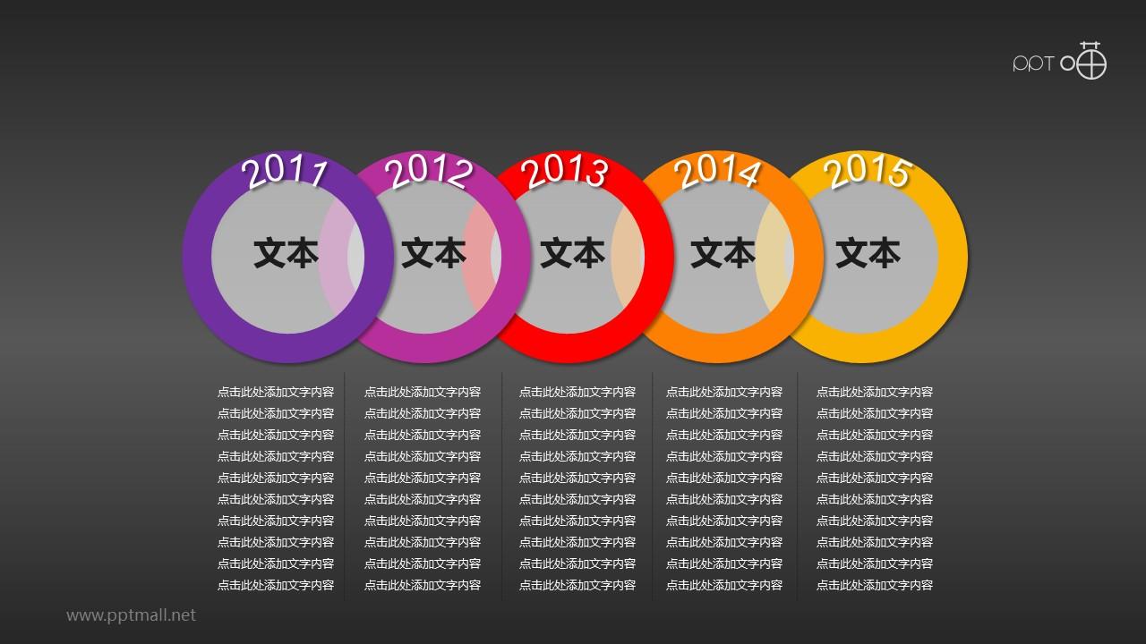 多彩微立体时间轴(系列-02)PPT模板下载
