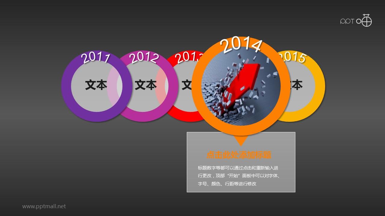 多彩微立体时间轴(系列-06)PPT模板下载