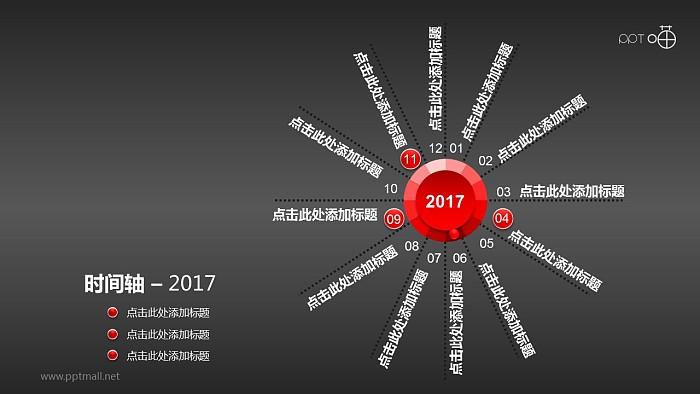 多彩微立体时间轴(系列-18)PPT素材_幻灯片预览图2