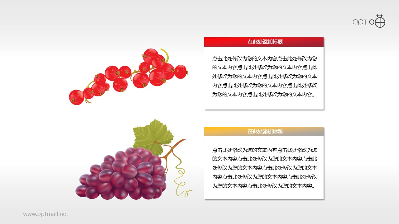 一组逼真的水果PPT素材下载