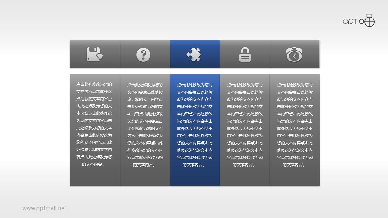 5部分并列关系的表格PPT素材(四)