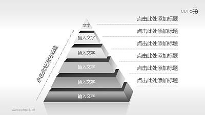 6层结构金字塔PPT模板下载