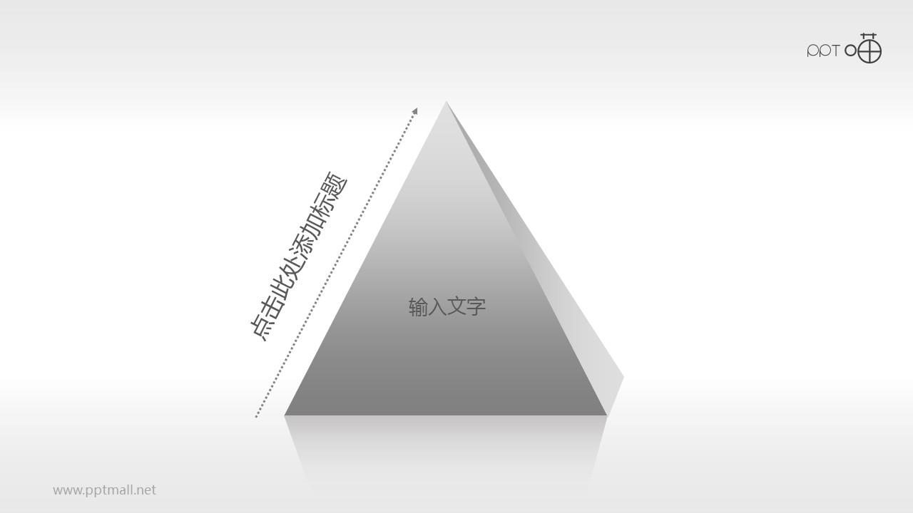 锋利金属质感金字塔PPT模板
