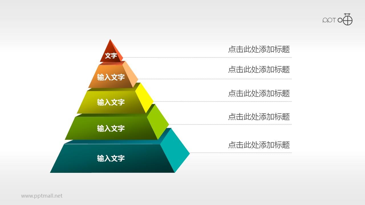 多彩色5部分结构金字塔PPT模板下载