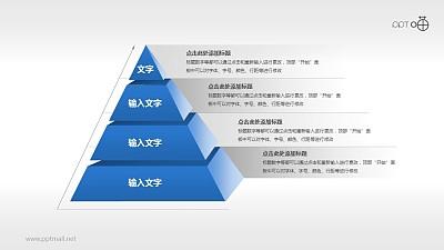 4部分结构蓝色商务金字塔PPT模板下载
