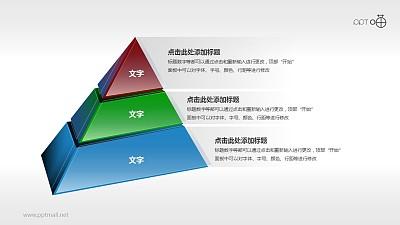 3部分结构多彩色立体金字塔PPT模板下载