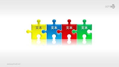 四部分并列的彩色拼图PPT素材