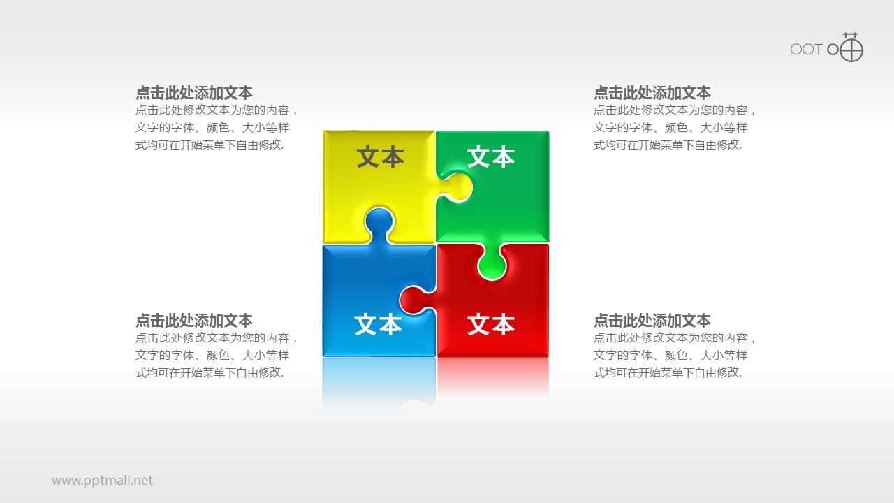 四部分并列的多彩拼图PPT素材