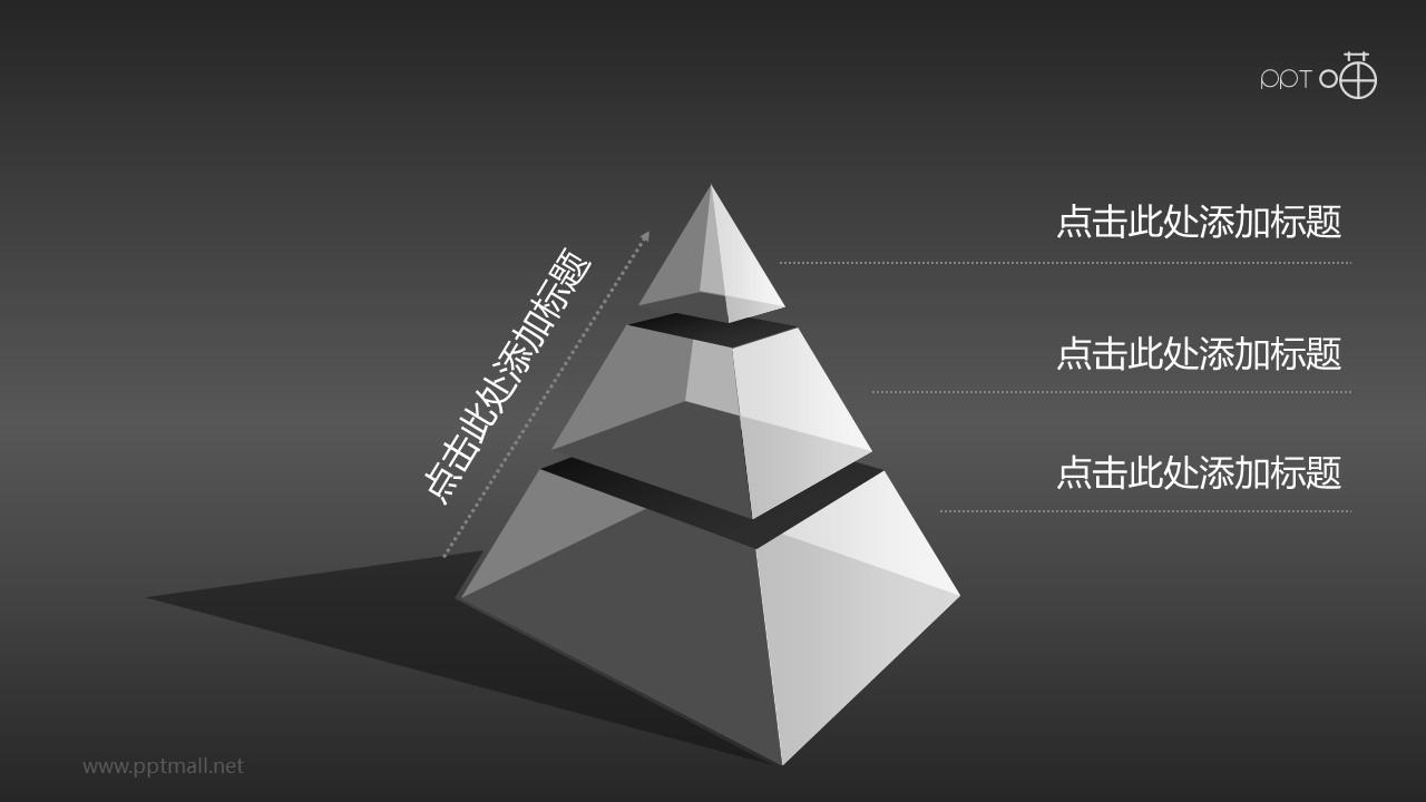 纯灰色商务金字塔PPT模板[3层结构]