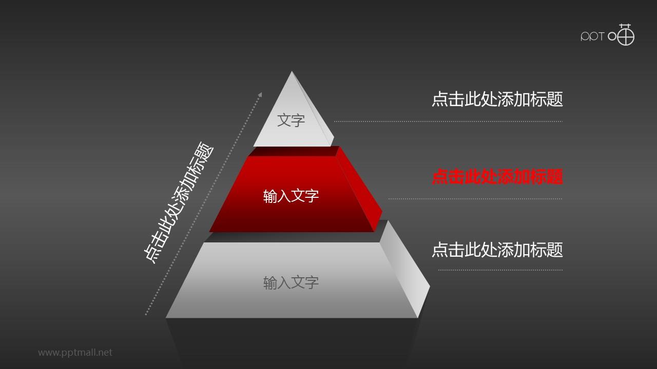 3部分结构金字塔PPT模板下载