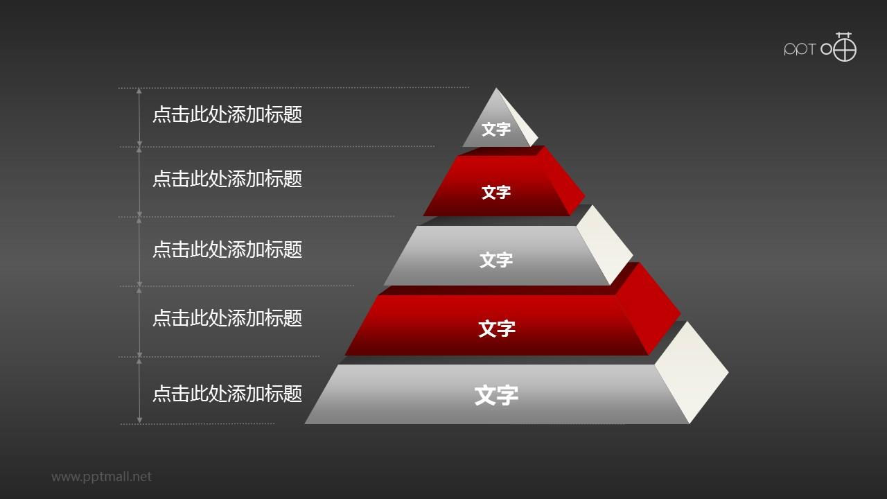 5部分结构金字塔PPT模板下载