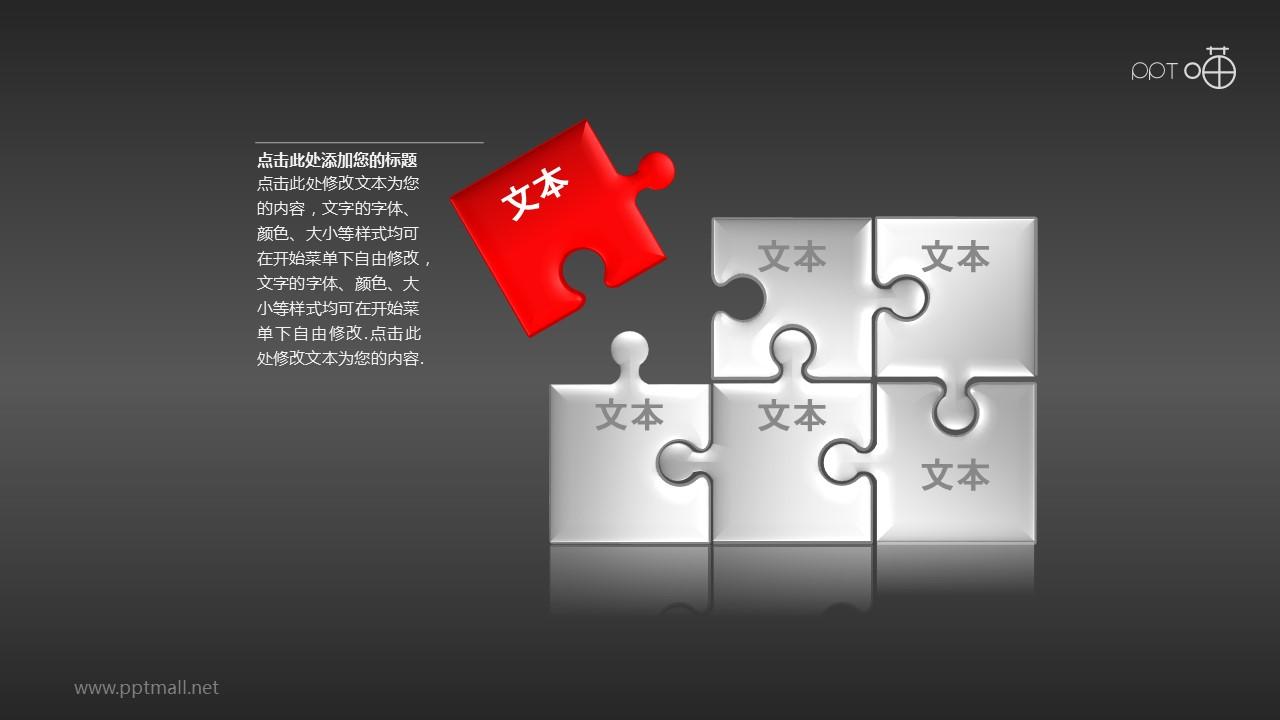 六部分并列的质感拼图PPT素材