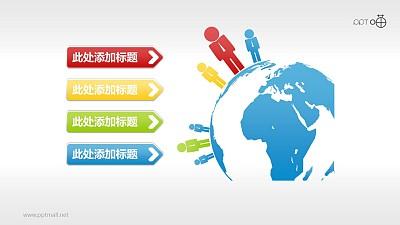 世界市场/全球战略概念PPT模板