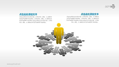 表达团队核心/中心人物的小人素材