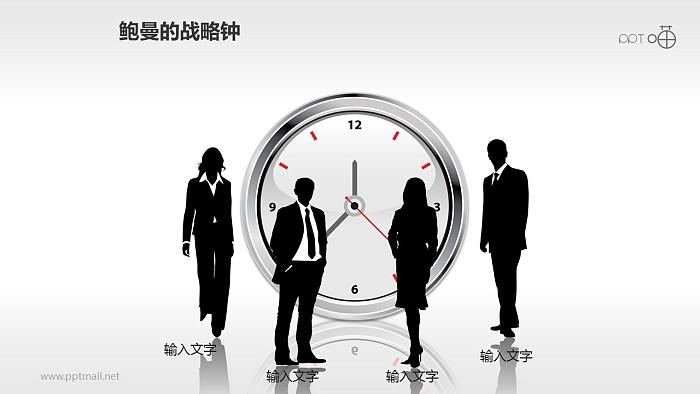 时钟PPT模板下载