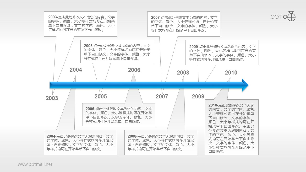 长度为8年/月的时间轴PPT素材