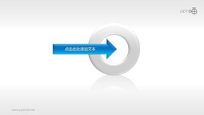 表达明确中心的圆环和箭头的PPT素材