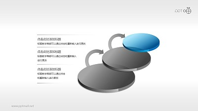 三个逐层递进的步骤PPT素材