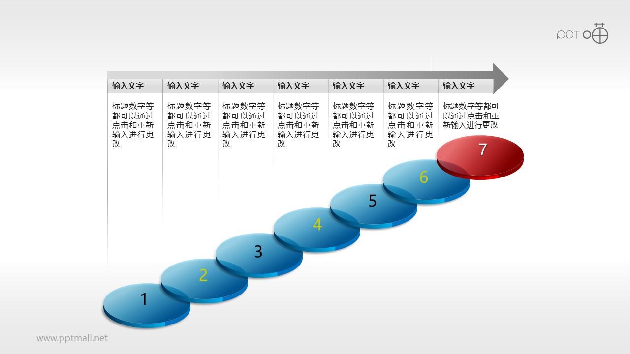 向上叠加的七环节PPT素材