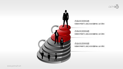 塔式多步骤展示PPT模板