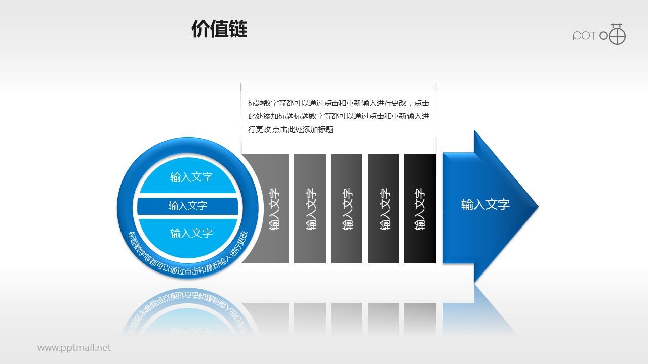 价值链——蓝黑多段箭头PPT下载