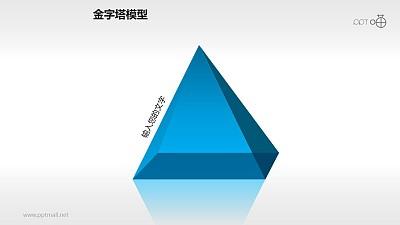 纯蓝水晶风格金字塔PPT下载