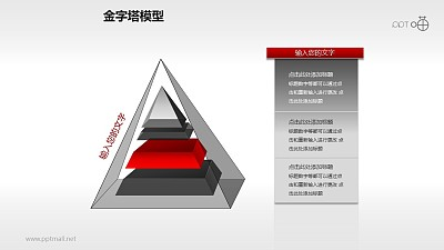 透明分层金字塔PPT模板下载