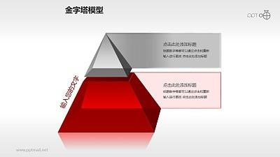 水晶风格红灰双层金字塔PPT下载