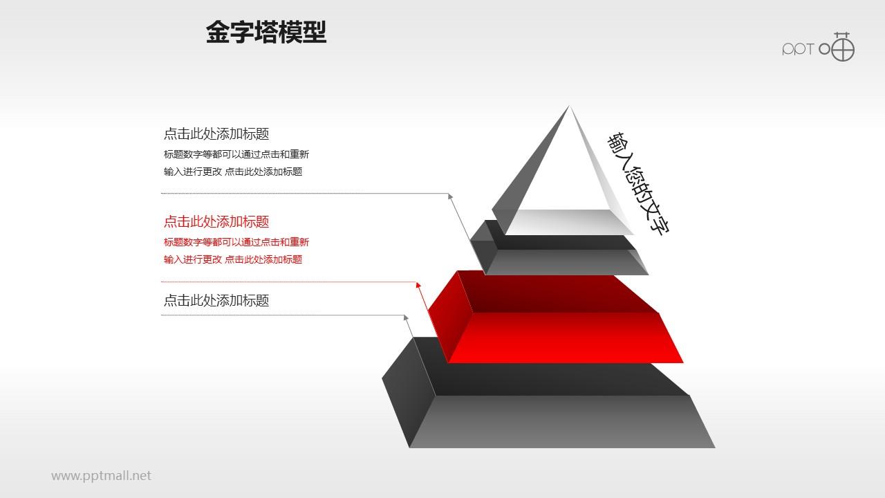 水晶风格的红黑灰四层金字塔PPT下载