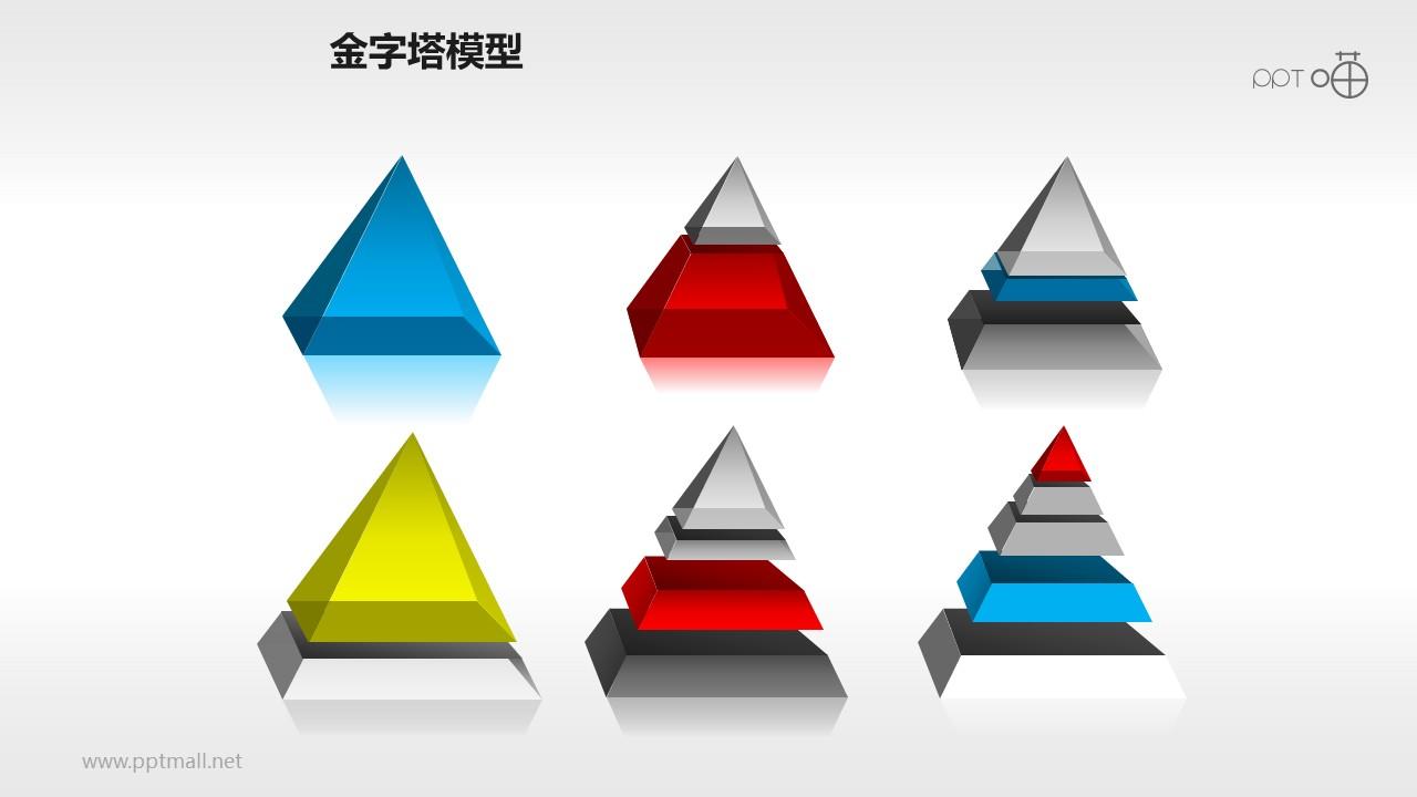 水晶风格金字塔素材集合PPT下载