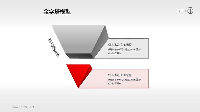 对比鲜明红灰双层倒金字塔PPT下载_幻灯片预览图1