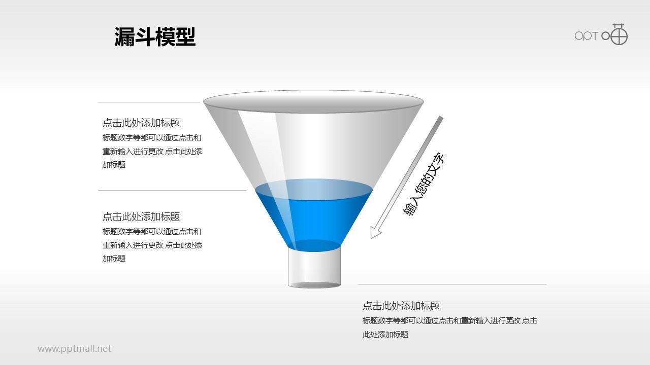 一个装了40%高度蓝色液体的漏斗PPT模板
