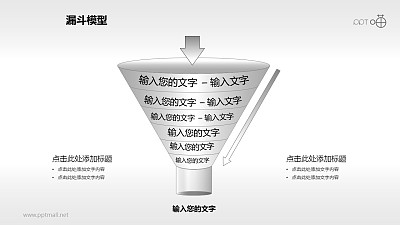 层层文字说明漏斗概念图PPT素材