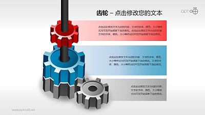 立体的金属同轴齿轮PPT素材