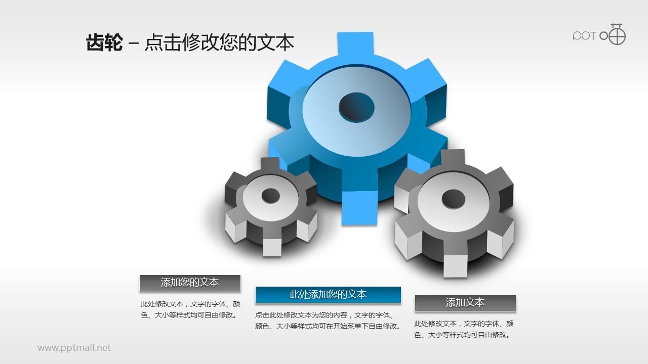 以齿轮表达三部分密切联系的PPT素材