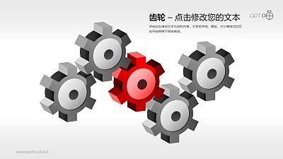 五部分的串联齿轮PPT素材