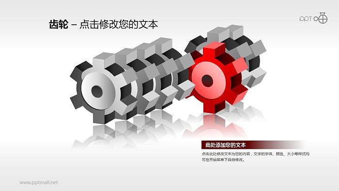 并列的多部分同轴齿轮PPT素材_幻灯片预览图1